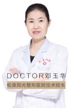邓玉华 松原阳光整形医学美容医院技术院长