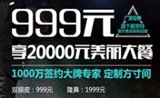 重庆真伊7月有惊喜!999元享20000元美丽大餐