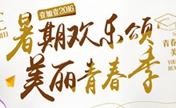 宁波江东壹加壹暑期欢乐颂 美丽青春季