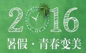 徐州心源整形暑期优惠活动