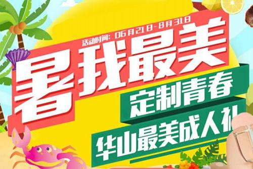 郑州华山暑期优惠