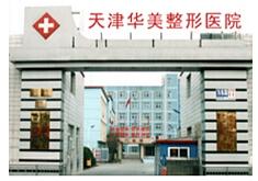 天津华美医疗美容医院