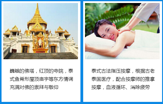 济南美莱整形优惠泰国游