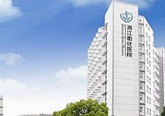 浙江衢州衢化医院医疗美容中心