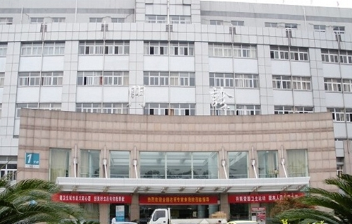 浙江衢化医院门诊楼