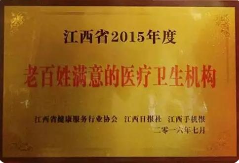 南昌莱美荣获2015年度老百姓满意的医疗卫生机构