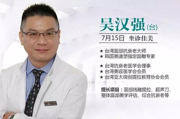 吴汉强博士7月15日坐诊南昌佳美