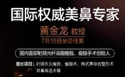 7月15日美鼻专家黄金龙教授坐诊南昌佳美,速速预约!