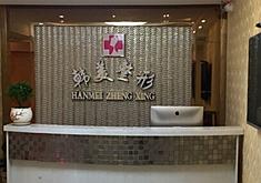 达州韩美整形美容医院