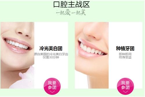 长沙雅美11周年牙齿美容优惠