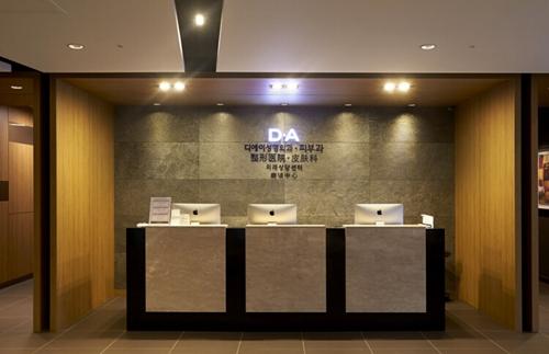 韩国DA整形医院前台
