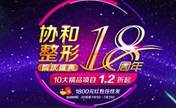 沈阳协和整形18周年庆!千万钜惠强势来袭!