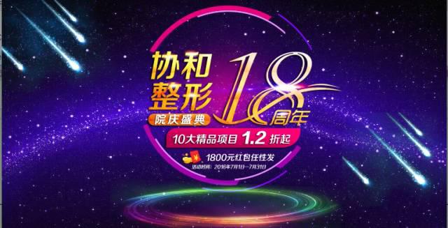 沈阳协和整形18周年庆