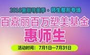 2016沈阳百嘉丽暑期寻美·师生整形专场