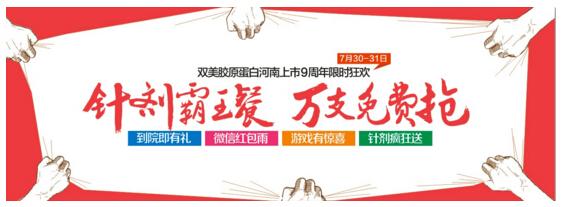 郑州东方整形双美胶原蛋白优惠