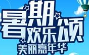 莆田维纳斯暑期整形优惠  全线项目8.5折