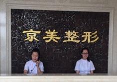 沧州京美医疗美容诊所