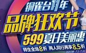 成都铜雀台11年·品牌狂欢节 599夏日美丽惠