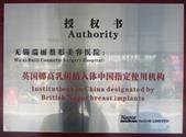 英国娜高乳房植入体指定使用机构
