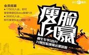福州台江暑期优惠