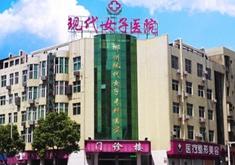 郴州现代女子医院整形美容中心