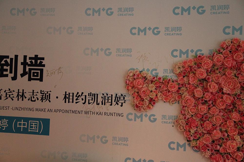 林志颖莅临北京凯润婷签到墙