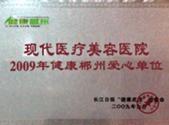 2009年健康郴州爱心单位