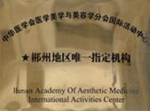 医师协会美容与整形医师分会郴州地区指定机构