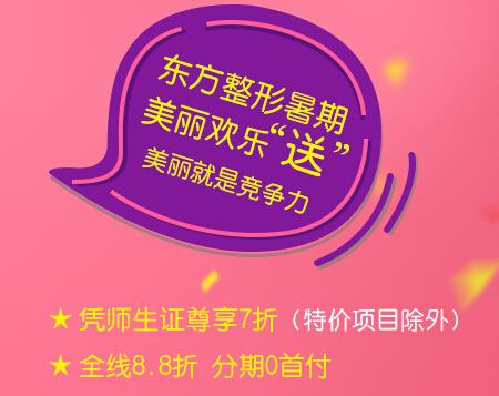 温州百佳东方暑期优惠