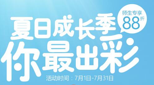 上海华美暑期整形优惠