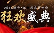 2016杭州时光·年中答谢钜惠狂欢低至3折