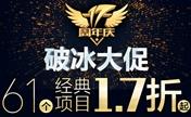 """昆明丽都2016周年庆 先礼后""""冰""""·享惠不停"""