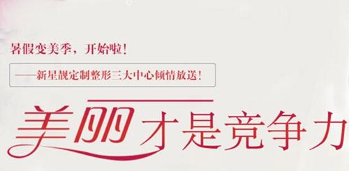 北京新星靓暑期优惠