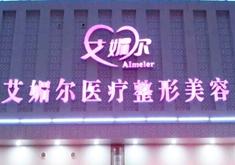 郑州艾媚尔整形医院
