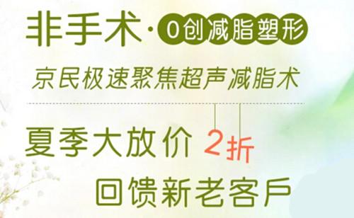 北京京民超声溶脂