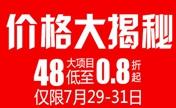 震撼公布:2016无锡爱思特闭馆特惠第二季项目价格表!