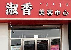 赤峰淑香医疗美容中心