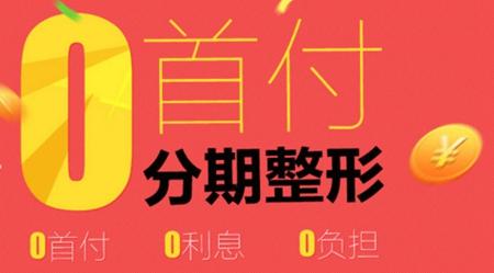 北京京民零利息分期整形