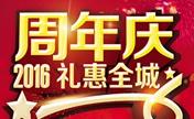 太原美之妍周年庆 一大波优惠来袭!