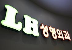 韩国LH整形整形医院