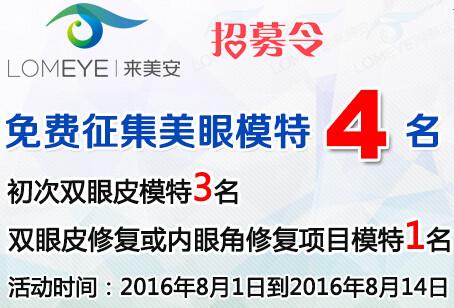 北京来美安上眼皮修复优惠