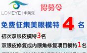 北京来美安暑期双眼皮修复免费送活动