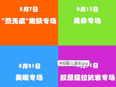 合肥华美8月整形优惠项目