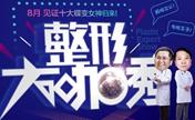 合肥华美8月•整形大咖秀 见证10大蝶变女神归来
