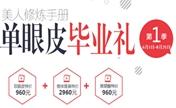 哈尔滨超龙暑期整形优惠 脸针1560元