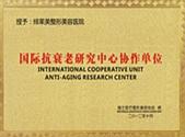 抗衰老研究中心协作单位