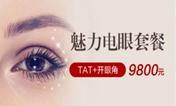 北京东方瑞丽暑期整形优惠 假体隆鼻6000元