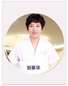 刘裴华 商丘市海燕整形特聘专家