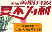 台州博雅整形优惠开始啦 更有整形分期等你来!