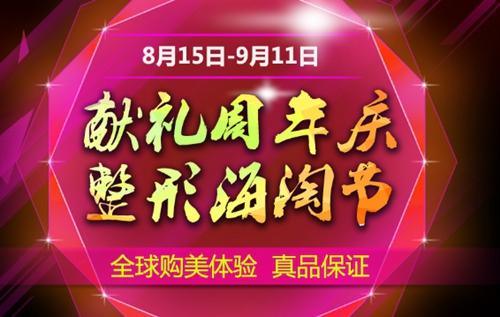 郑州东方整形13周年庆